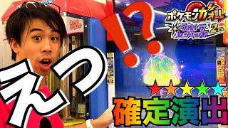【星5確定演出!!!!!】おうごんのくさむら ポケモンガオーレ ウルトラレジェンド2弾 いますぐゲット 課金 ゲーム実況 にっしょくネクロズマ pokemon ga-ole ultra legend