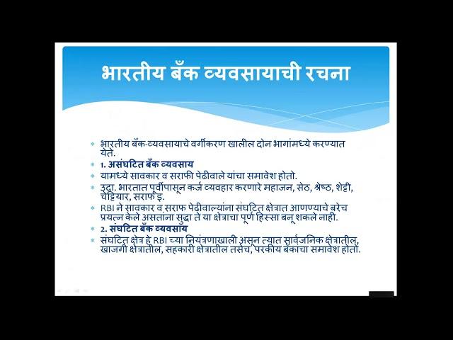राज्य सेवा परीक्षा : भारतीय अर्थव्यवस्था वित्तीय व्यवस्था