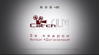 """За Кадром. Фильм """"Догонялки"""" (выпуск 1)"""