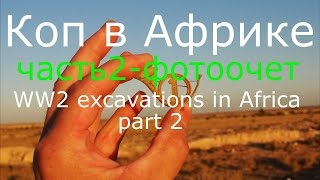 Часть 2 По следам Роммеля! Коп  Африка -Following Rommel ! Excavations in North Africa. part2