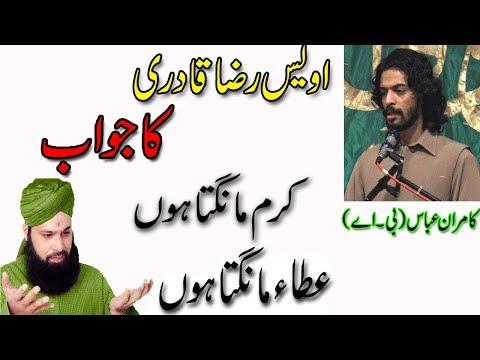 Muhammad Awais raza Qadri ka jawab Karam mangta hun atta mangta hun By Kamran abbas B.a