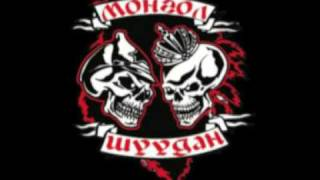 Монгол Шуудан - Свобода или смерть