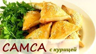 ВКУСНАЯ САМСА с Курицей /Слоеное тесто