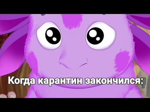 Видео: Муд лунтик (5 часть)