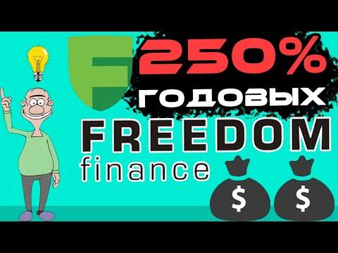 IPO Freedom Finance - обзор брокера и сколько можно заработать на инвестициях в IPO