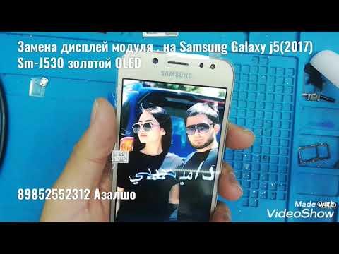 Замена дисплей модуля на Samsung J5 2017  Sm-j530 OLED