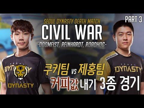 Deathmatch Civil War Part 3 [Seoul Dynasty]