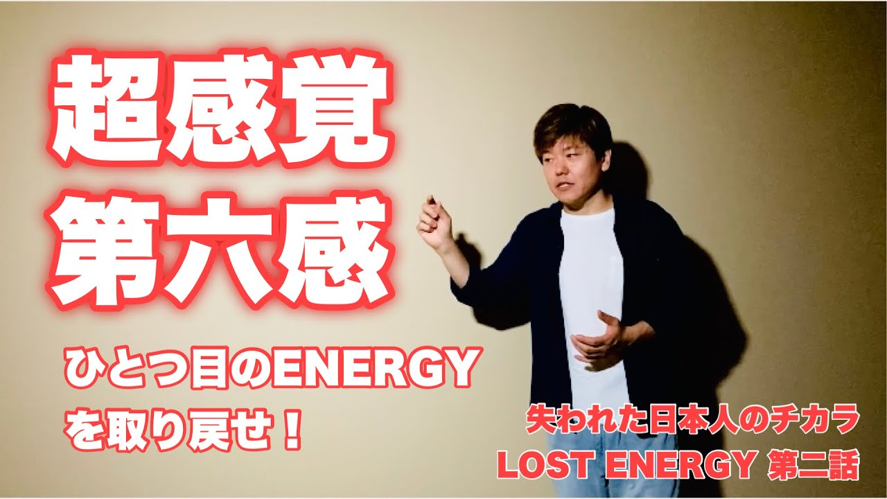 微生物と人体との関わり。LOST ENERGY 第二話