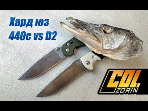 Китайская сталька (ганзокрыс 440с и резервист D2) против сушеной рыбины