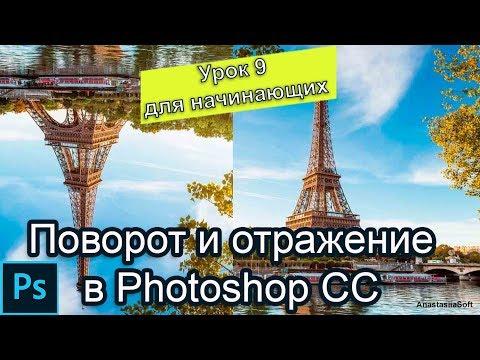 Урок фотошоп №9 -  как повернуть и отобразить фото с помощью Photoshop Cc 2019 | Уроки фотошоп