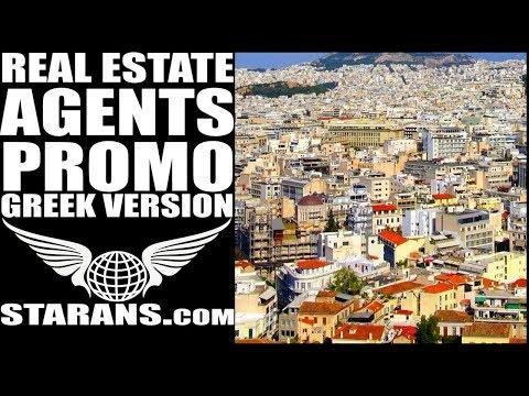 Real Estate Agents Trailer (Greek version)