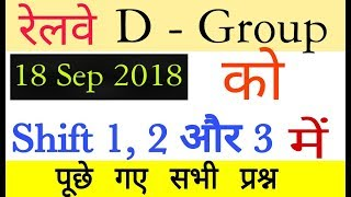 Railway D Group 20 Sep 2018 1st Shift ALL Questions with PDF #Railway #Group #D Exam Analysis