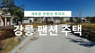 #강릉 #안목해변 인근 팬션주택 분양(새로운 부동산 투…
