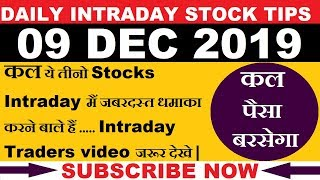 Intraday trading tips for 09 DEC 2019 | intraday trading strategy | intraday trading tips|