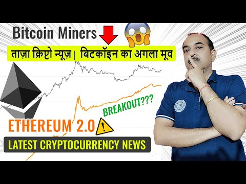 Ethereum 2.0 Price Of ETH Can BOOM!   Beware Of YouTube Fake GiveAway   CryptoCurrency Latest News