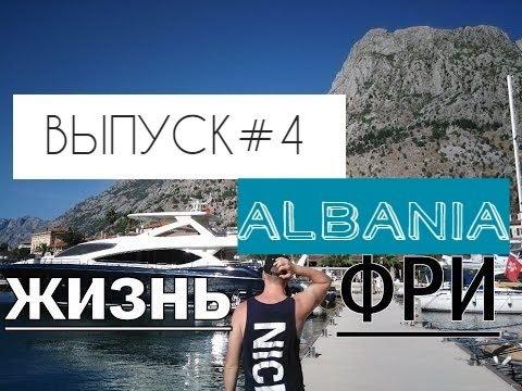 Албания Дуррес фото, отзывы Отдых в Дурресе Морские