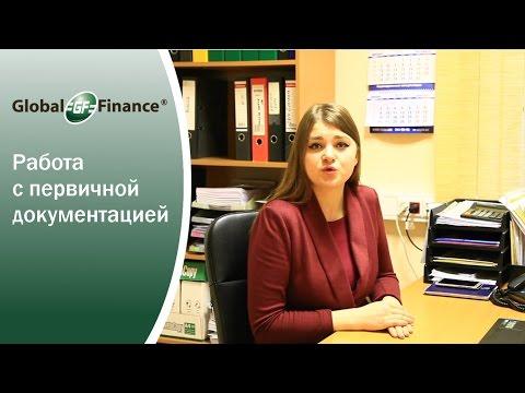 Бухгалтер Global Finance о работе с первичной документацией