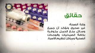 فيديو جراف..مجلس الوزراء المصري يوضح حقيقة 12 شائعة