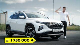 Hyundai Tucson 2021.Тест-драйв.Anton Avtoman.
