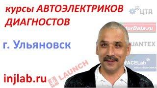 Отзыв о курсах диагностов injlab.ru Ирек (Ульяновск)