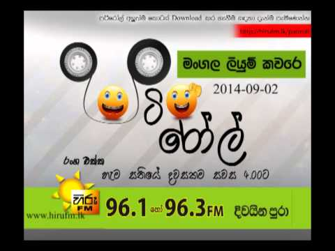 Hiru FM - Pati Roll - 02nd September 2014