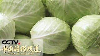 《中国财经报道》 20191015 11:00| CCTV财经