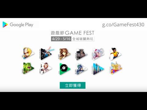 Google Play Game Fest 遊戲節
