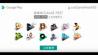 Google Play Game Fest 遊戲節 thumbnail