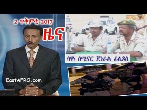 Eritrean News ( October 2, 2017) | Eritrea ERi-TV
