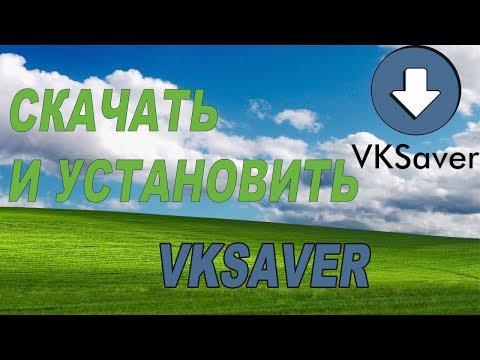 Как скачать и установить VKSaver | Программа для скачивания музыки ВК