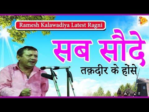 सब सौदे तक़दीर के होंसे ll Ramesh Kalawadiya Latest Ragni ll Haryanvi Hit Ragni 2018 ll Tauwood