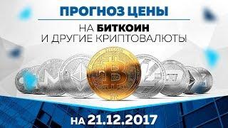 Прогноз цены на Биткоин, Эфир и другие криптовалюты (21 декабря)