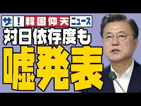 ザ・韓国仰天ニュース!日本依存率の低下を印象づけるも普通に嘘だった【ゆっくり解説】