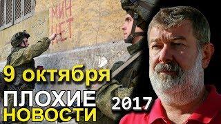 Вячеслав Мальцев | Плохие новости | Артподготовка | 9 октября 2017