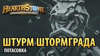 Hearthstone – Штурм Штормграда (потасовка)