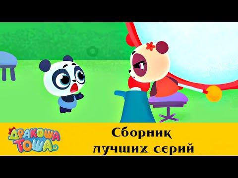 Дракоша Тоша - Сборник лучших серий   Мультфильмы для детей 😻🐱👪