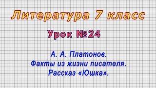 Литература 7 класс (Урок№24 - А. А. Платонов. Факты из жизни писателя. Рассказ «Юшка».)