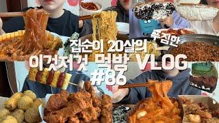 맵소킹콤보+뿌링핫도그+뿌링치즈볼,엽떡국물닭발,감자폭탄로…