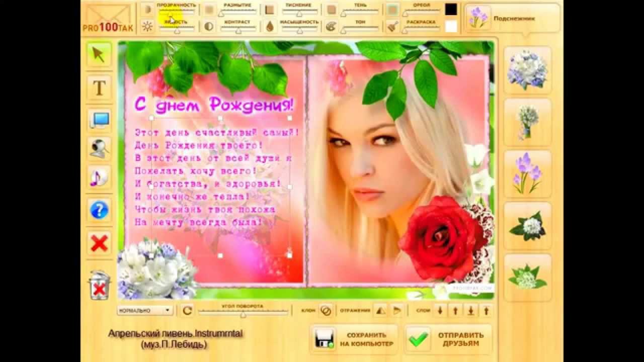 Генератор открыток поздравление