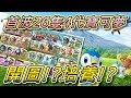 【精靈寶可夢GO】POKEMON GO 首波4代26之寶可夢,開圖還是!?培養!?