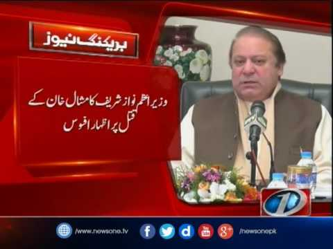PM Nawaz Sharif condemn Mashal Khan's lynching