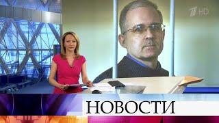 Выпуск новостей в 15:00 от 15.06.2020