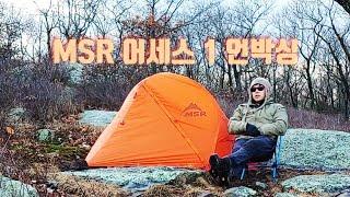 [뉴욕 백패킹] MSR 어세스 1 텐트 언박싱/ 뉴욕 …