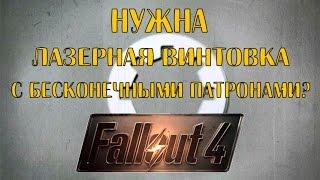 как получить винтовку с бесконечным запасом патронов в Fallout 4