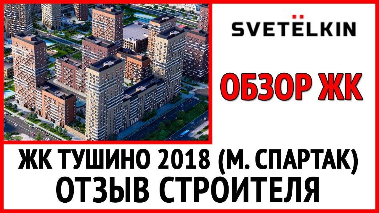 Приемка квартиры ЖК Тушино 2018. Принимаем квартиру у застройщика .
