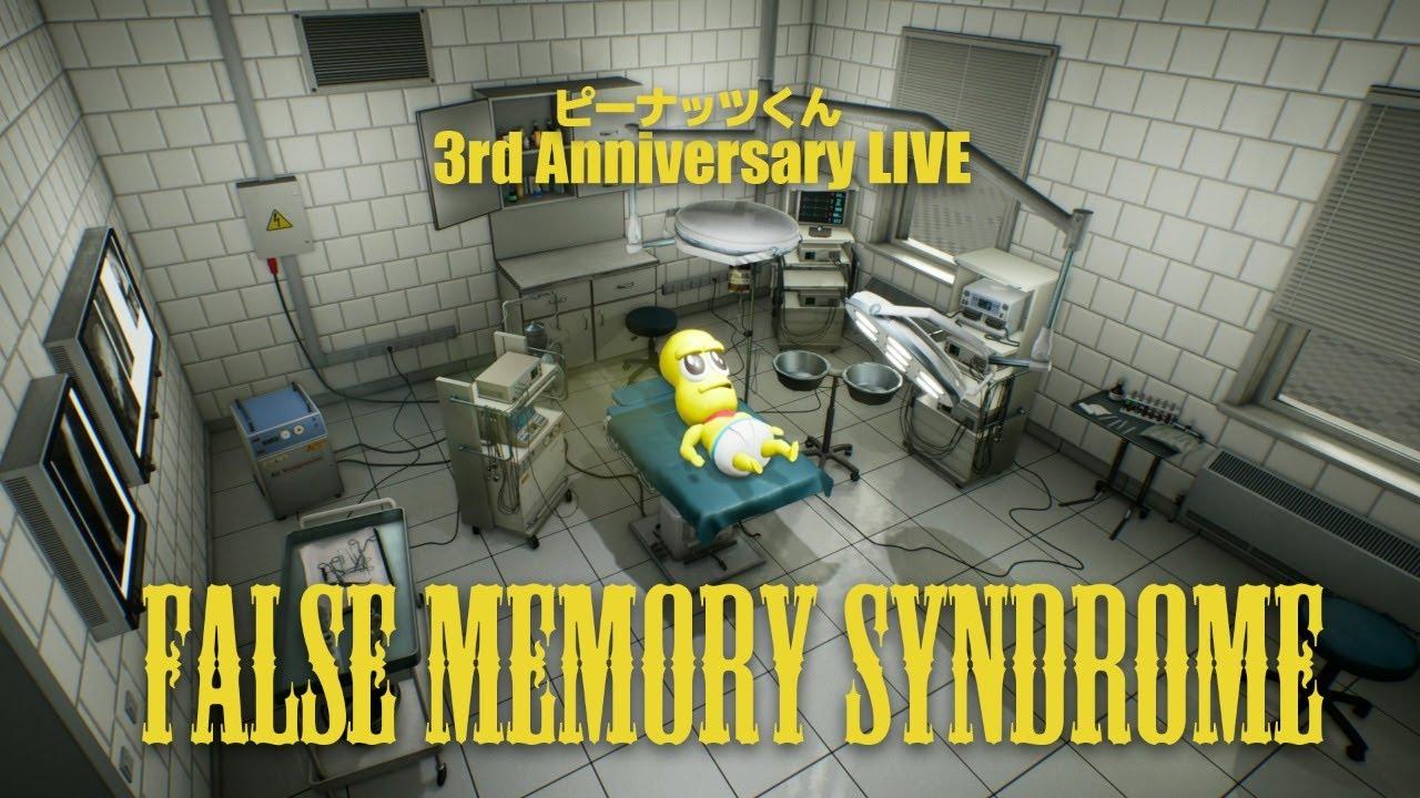 【祝!3周年】ピーナッツくんのFalse Memory Syndrome バースデイライブ