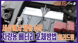 차량용 배터리 교체 방법, 자동차 용품 쇼핑몰 코랜카