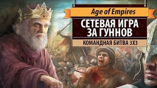 Сетевая игра в Age of Empires II HD за гуннов