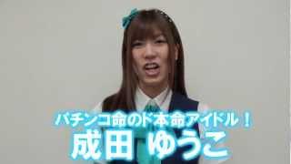 サンスポアイドルリポーター 成田ゆうこのプロフィール動画です。 パチ...