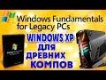 Установка Windows Fundamentals For Legacy PCs на современный компьютер mp3